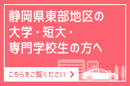 静岡県内の大学・短大・専門学校生の方へ