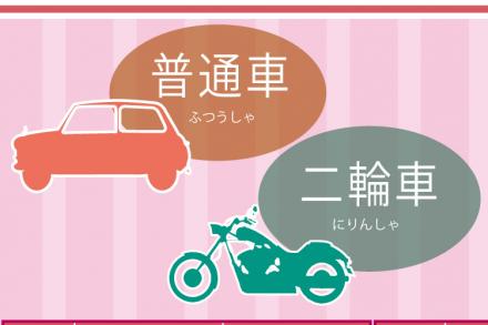 普通車・二輪車プラン(R1.8.1~R1.9.30入校)