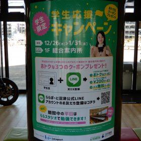 お隣り「ららぽーと沼津」 学生応援キャンペーン