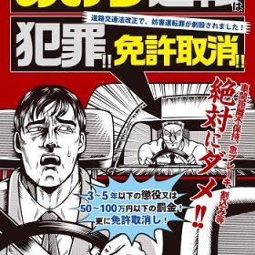 あおり運転厳罰化!!