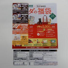 ららぽーとお得情報~コメダ珈琲店