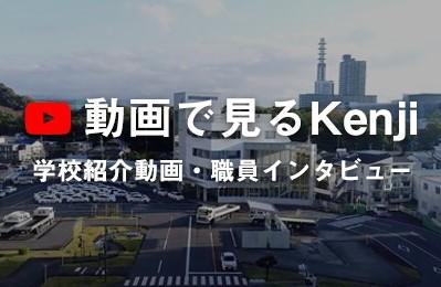 動画で見るKenji(県自)